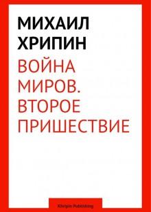 Обложка книги  - Воина миров. Второе пришествие