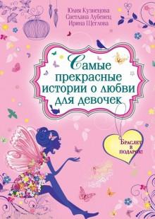 Обложка книги  - Самые прекрасные истории о любви для девочек