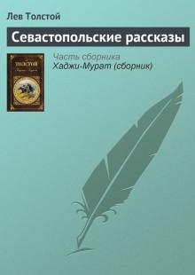 Обложка книги  - Севастопольские рассказы