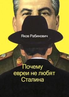 Обложка книги  - Почему евреи не любят Сталина