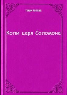 Обложка книги  - Копи царя Соломона