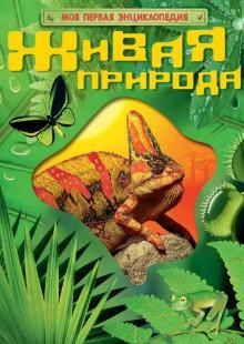 Обложка книги  - Живая природа
