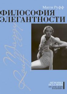 Обложка книги  - Философия элегантности