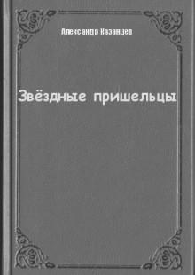 Обложка книги  - Звёздные пришельцы