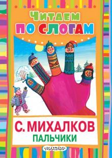 Обложка книги  - Пальчики (Считалочка)