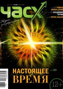 Обложка книги  - Час X. Журнал для устремленных. №3/2014