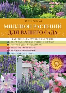 Обложка книги  - Миллион растений для вашего сада