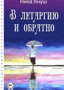 Обложка книги  - В летаргию и обратно