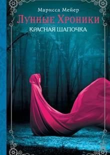 Обложка книги  - Лунные хроники. Красная шапочка