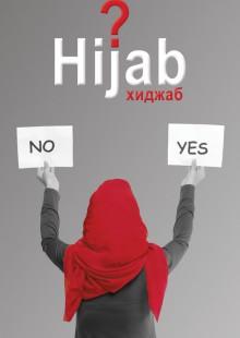 Обложка книги  - Вопрос хиджаба