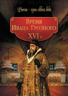 Обложка книги  - Время Ивана Грозного. XVI в.