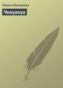 Обложка книги  - Чихуахуа