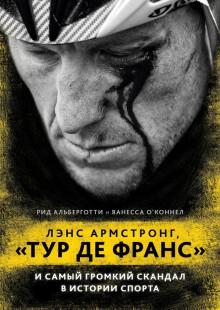 Обложка книги  - Лэнс Армстронг, «Тур де Франс» и самый громкий скандал в истории спорта