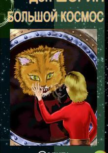 Обложка книги  - Большой космос (сборник)