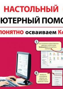 Обложка книги  - Просто и понятно осваиваем компьютер