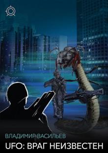 Обложка книги  - UFO: Враг неизвестен