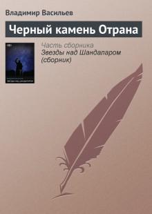 Обложка книги  - Черный камень Отрана