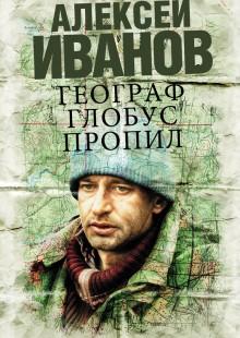 Обложка книги  - Географ глобус пропил