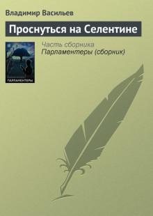 Обложка книги  - Проснуться на Селентине