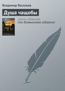 Обложка книги  - Душа чащобы