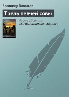 Обложка книги  - Трель певчей совы