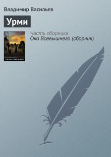Обложка книги  - Урми