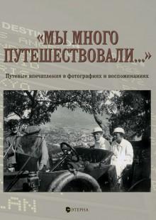 Обложка книги  - «Мы много путешествовали…» Путевые впечатления в фотографиях и воспоминаниях