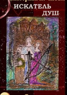 Обложка книги  - Искатель Душ