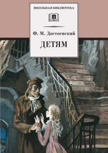 Обложка книги  - Детям (сборник)