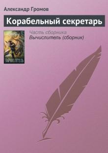 Обложка книги  - Корабельный секретарь