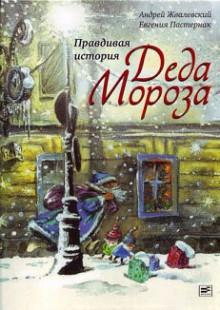 Обложка книги  - Правдивая история Деда Мороза