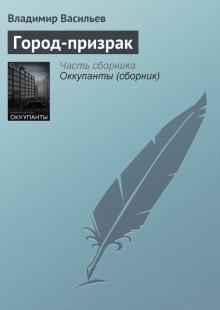 Обложка книги  - Город-призрак