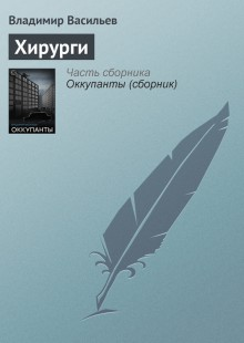 Обложка книги  - Хирурги