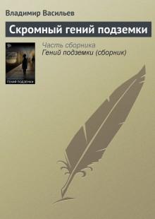 Обложка книги  - Скромный гений подземки