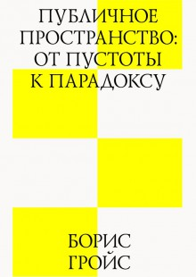 Обложка книги  - Публичное пространство: от пустоты к парадоксу