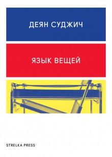 Обложка книги  - Язык вещей