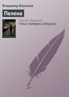 Обложка книги  - Пелена