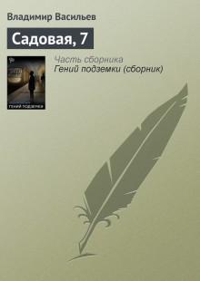 Обложка книги  - Садовая, 7