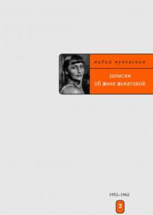 Обложка книги  - Записки об Анне Ахматовой. Том 2. 1952-1962