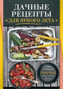 Обложка книги  - Дачные рецепты