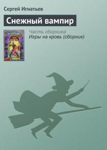 Обложка книги  - Снежный вампир