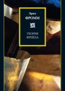 Обложка книги  - Теория Фрейда (сборник)
