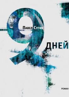Обложка книги  - 9 дней