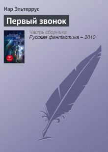 Обложка книги  - Первый звонок