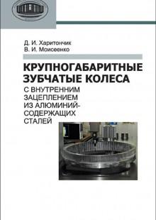 Обложка книги  - Крупногабаритные зубчатые колеса с внутренним зацеплением из алюминийсодержащих сталей