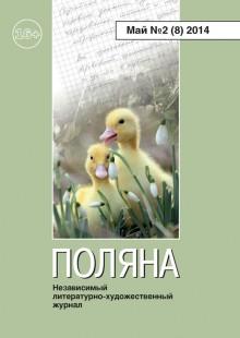 Обложка книги  - Поляна №2 (8), май 2014