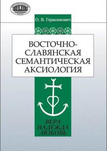 Обложка книги  - Восточнославянская семантическая аксиология (вера, надежда, любовь)