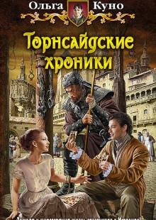 Обложка книги  - Торнсайдские хроники