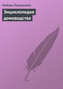 Обложка книги  - Энциклопедия домоводства