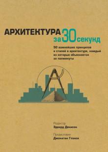 Обложка книги  - Архитектура за 30 секунд